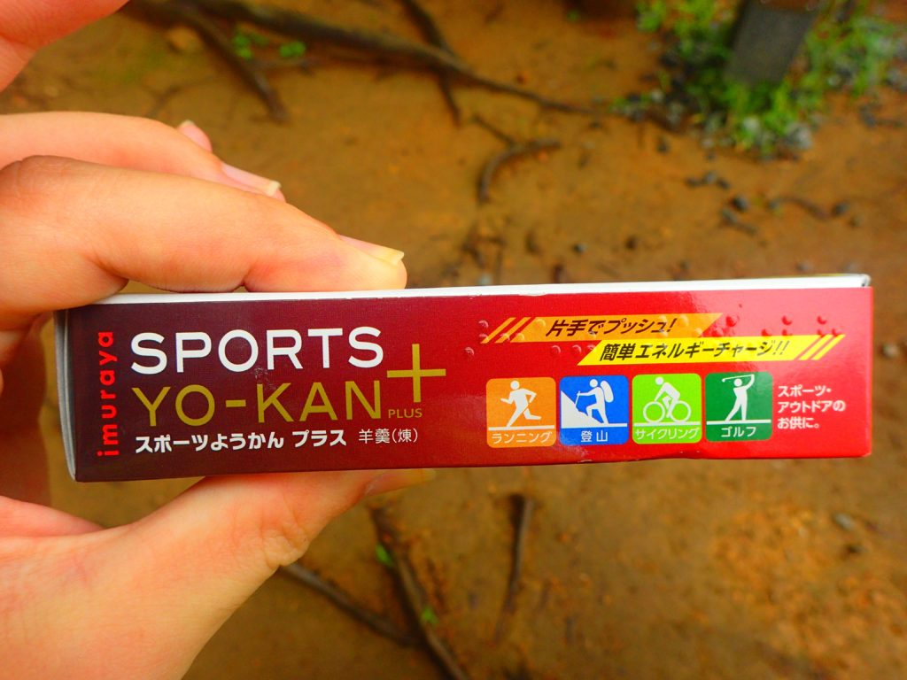スポーツようかん