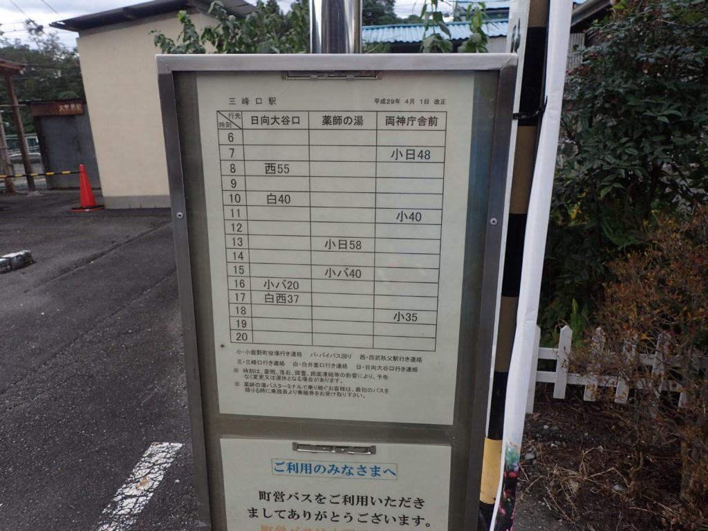 三峰口駅、時刻表