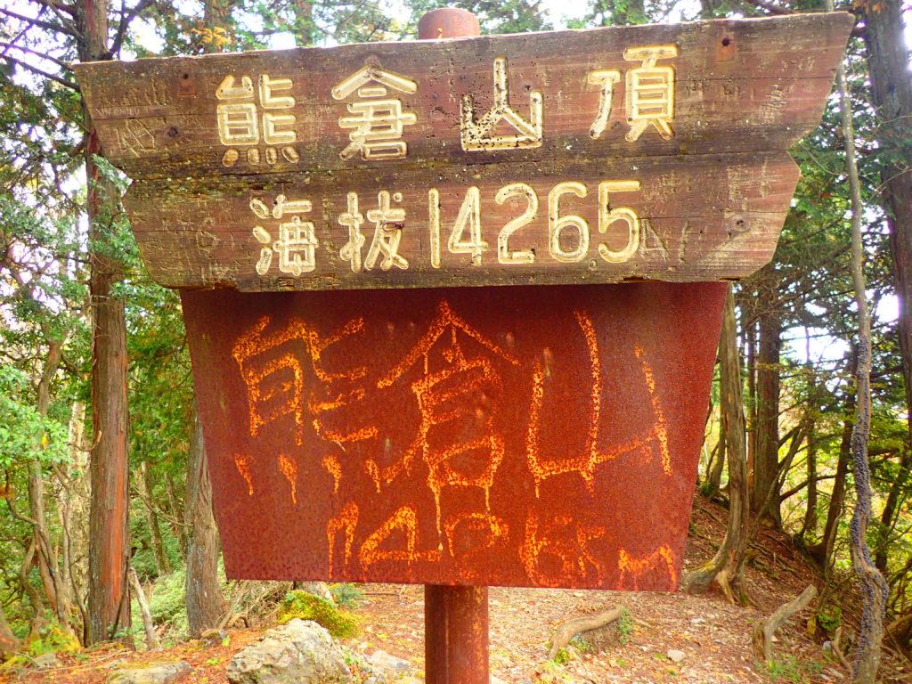 熊倉山の標識