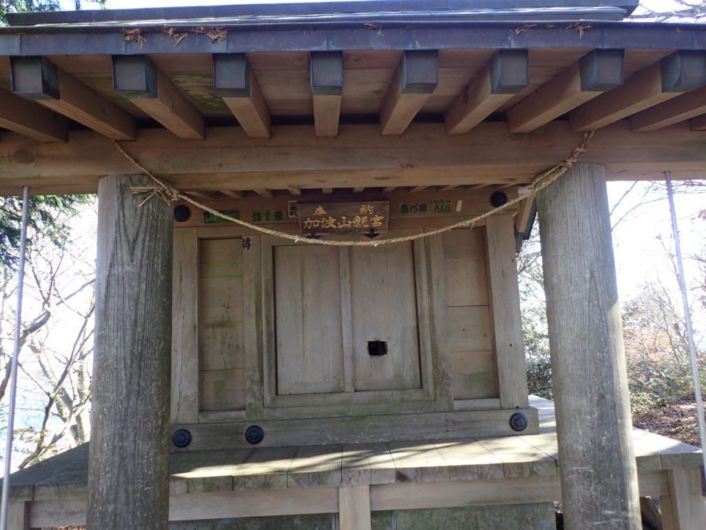 加波山神社中宮