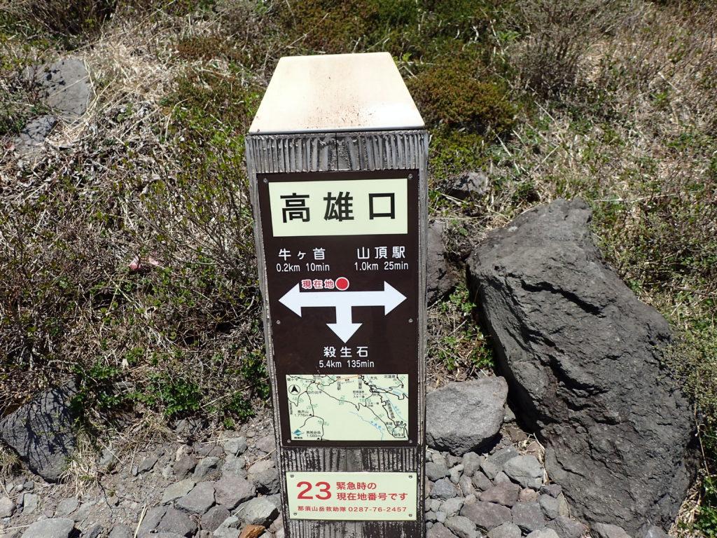 殺生石ハイキングコース