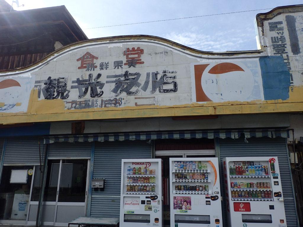 駅前の商店