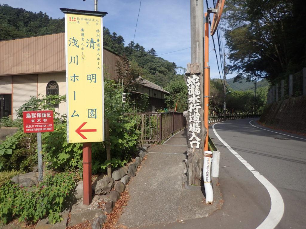 琵琶滝コース