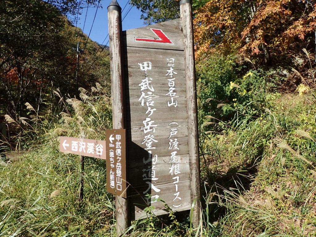 甲武信ヶ岳登山口