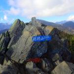 黒金山から乾徳山へ 様々な山の魅力が詰まった縦走路