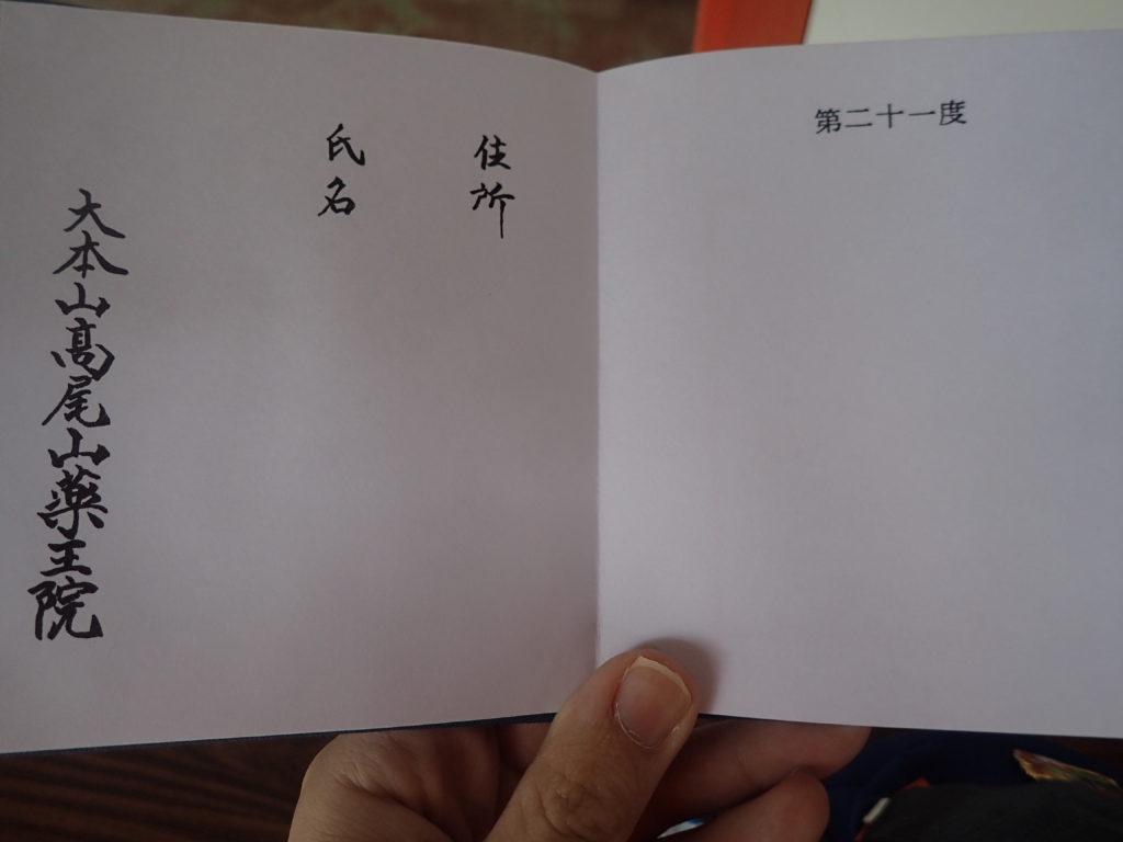 健康登山手帳