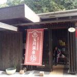 埼玉 玉川温泉 昭和レトロで泉質の良い温泉