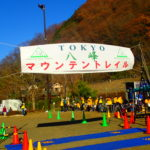 TOKYO八峰マウンテントレイル 2018 レポート