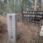 相模原,小倉山から三増峠をハイキング
