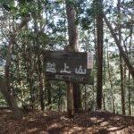 奥武蔵 越上山へハイキング