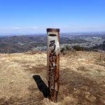 弓立山へ登山 自転車や車でも登れる絶景の山