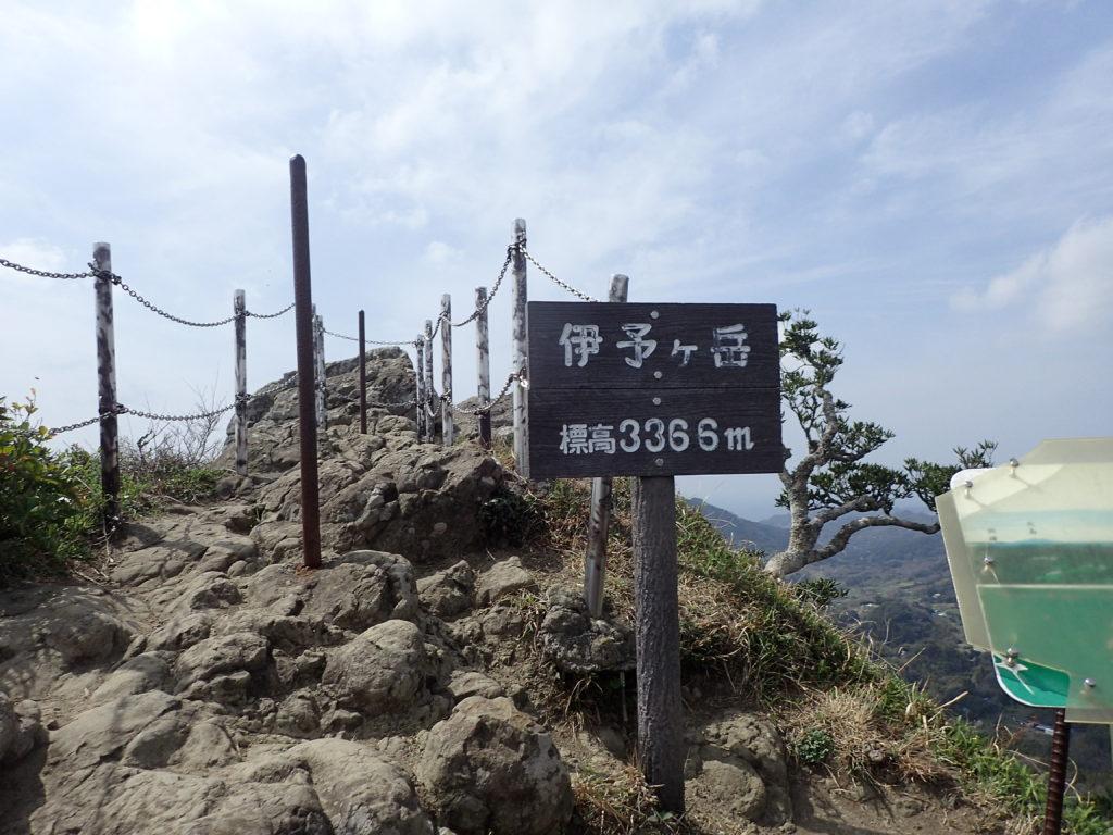伊予ヶ岳山頂へ