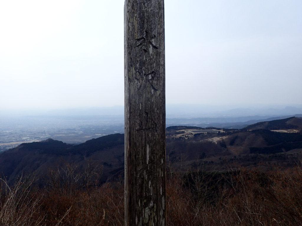 水沢山山頂