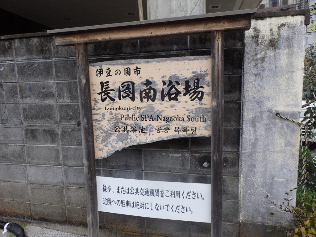長岡南浴場