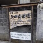 長岡南浴場 310円の掛け流しモダン温泉銭湯