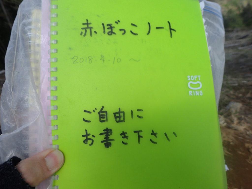 赤ぼっこノート
