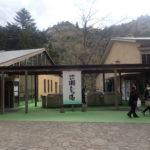 秋川渓谷 瀬音の湯 とにかく内湯が最高の温泉