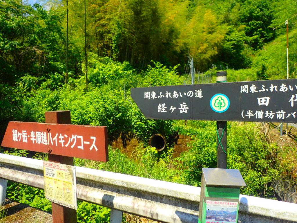 経ヶ岳登山口