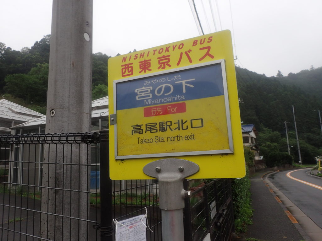 宮の下バス停
