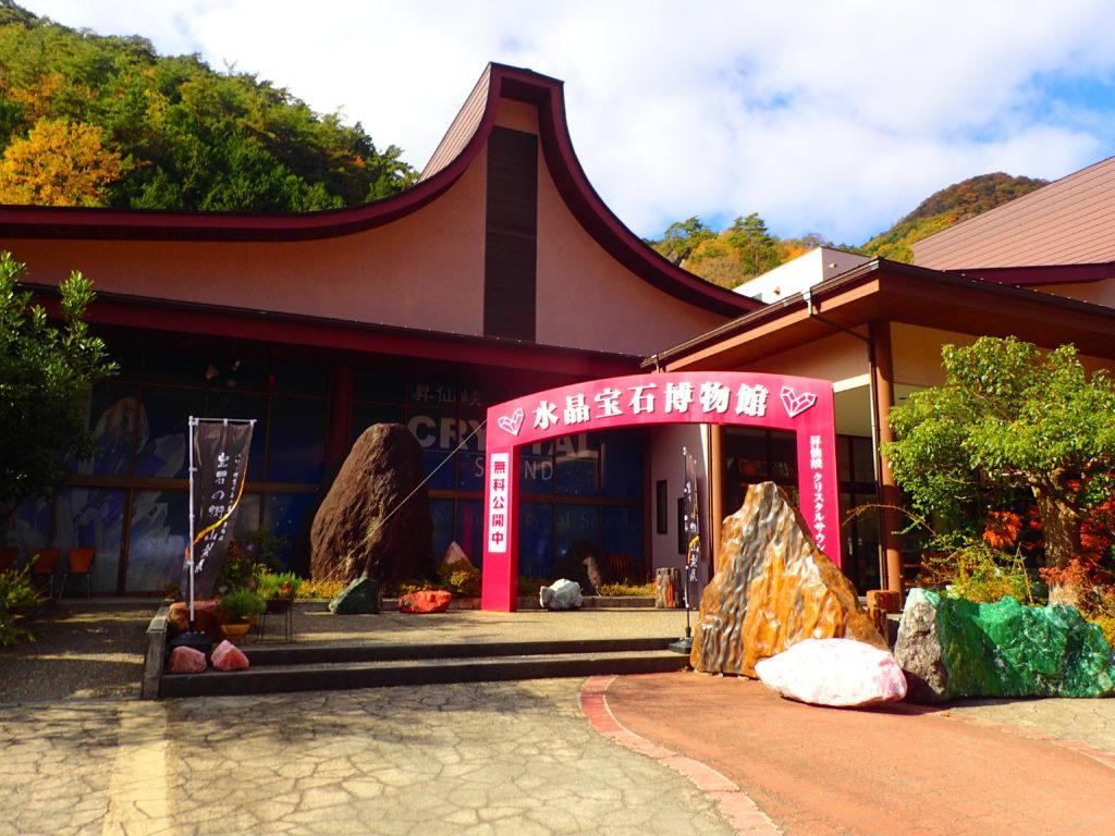 水晶博物館