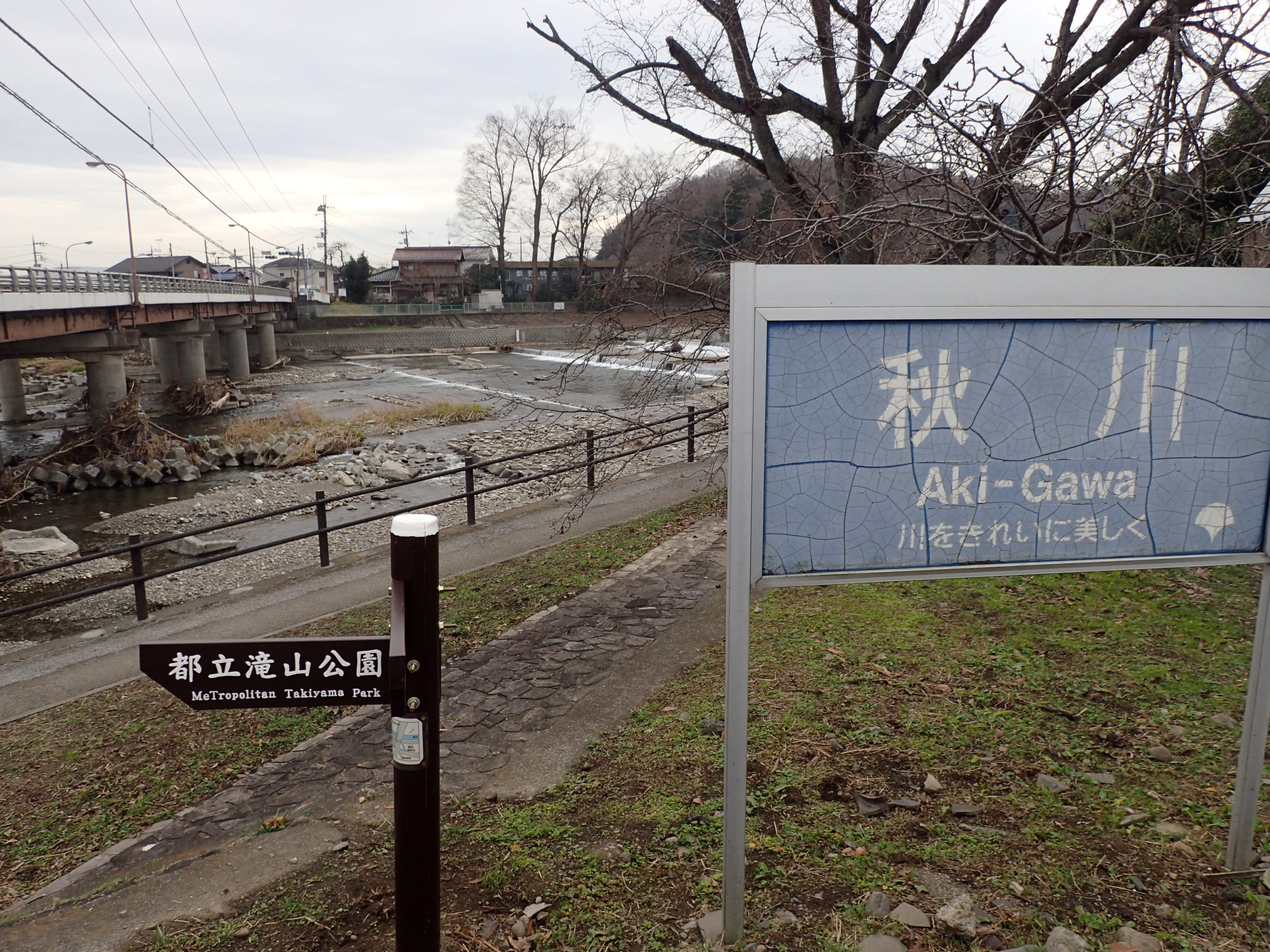 秋川サイクリングロード