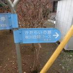 秋川丘陵 かたらいの路 手軽に楽しめる良コース