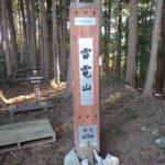 青梅丘陵ハイキングコース 舐めてかかると危険、意外とハード